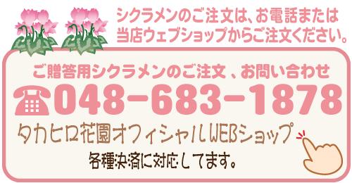 タカヒロ花園WEBショップ