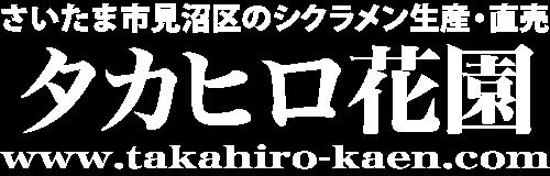 さいたま市のシクラメン生産直売タカヒロ花園